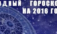 Модный гороскоп: стильные решения для удачного года
