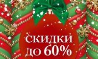 Новогодняя распродажав сети ХЦ